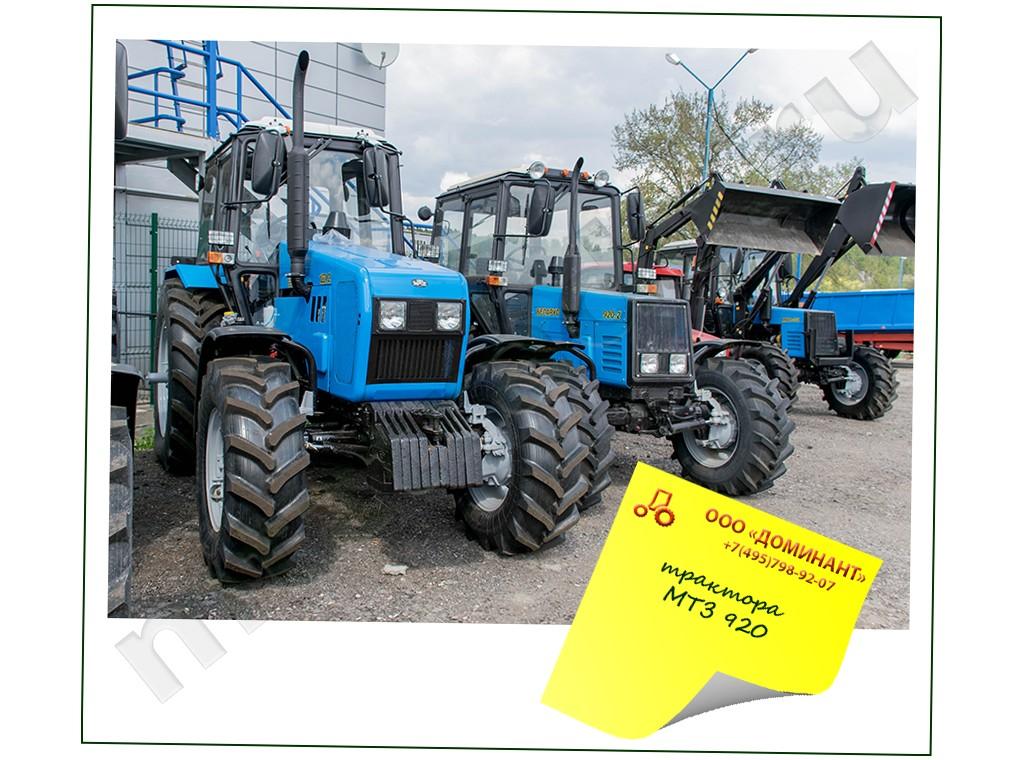 Купить трактор МТЗ 920