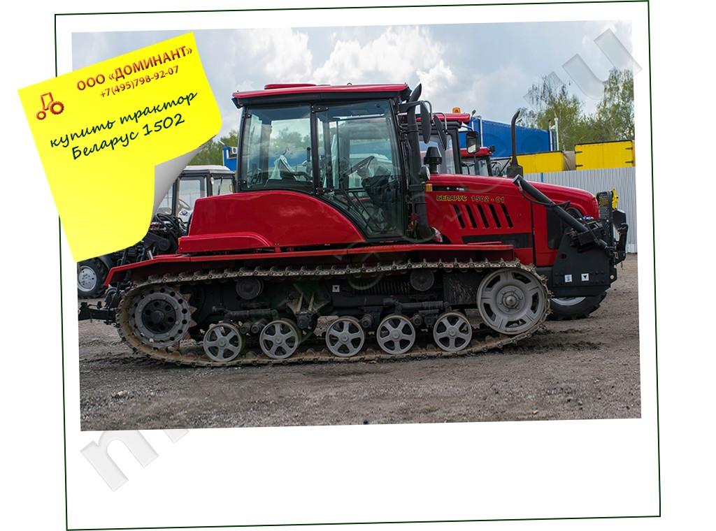 Продажа тракторов МТЗ Беларус 1502