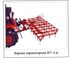 Борона БТ-1 для малогабаритных тракторов Беларус