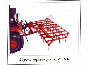 Борона БТ-1 для малогабаритного трактора МТЗ Беларус
