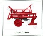 Л-107 для малогабаритных тракторов  - Купить