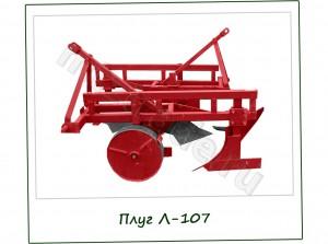 Плуг Л-107 для малогабаритных тракторов