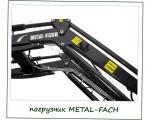 Фронтальный погрузчик METAL-FACH 1600