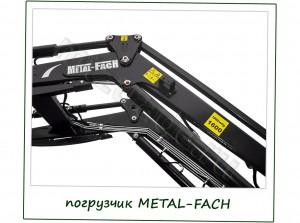Фронтальный погрузчик METAL-FACH 1600 для МТЗ
