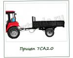 7СА2.0 для малогабаритных тракторов 320