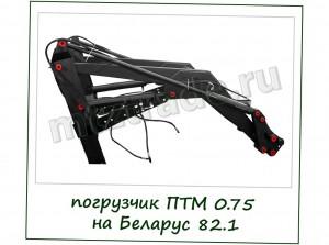 Погрузчик ПТМ 0,75 на Беларус 82.1