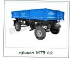 Прицеп тракторный для МТЗ 82 Беларус