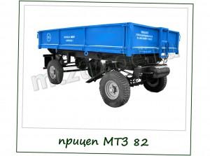 Прицеп для МТЗ 82 Беларус
