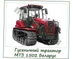 Гусеничный трактор МТЗ 1502 Беларус