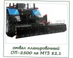 Отвал планировочный оп-2500 на 82.1 Беларус